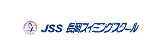 JSS 長岡スイミングスクール