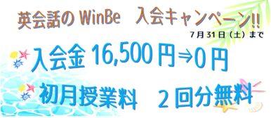 英会話のWinBe 入会キャンペーン実施中!!