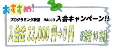 プログラミング教室 HALLO入会キャンペーン✨