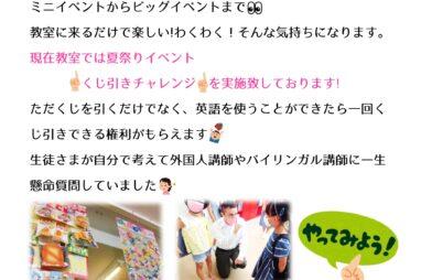 ☆ミニイベント開催☆